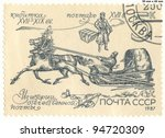 ussr   circa 1987  a postage... | Shutterstock . vector #94720309
