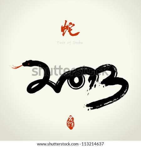 55 number chinese brush grunge font designed using black and red brush ...