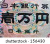 10000 yen Japanese inscription from the bill,detail. - stock photo