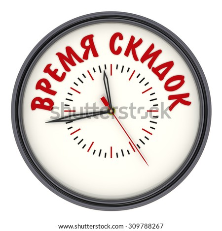 "Analog Clock with the words ""DISCOUNTS TIME"" (Russian language). Isolated"