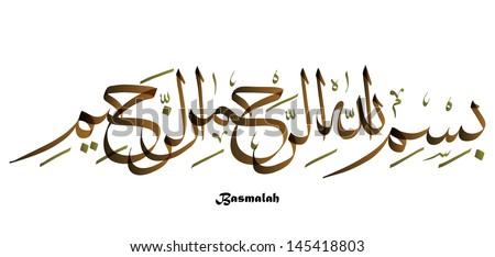 Arabic Calligraphy Type Thank You Shukran Stock Vector
