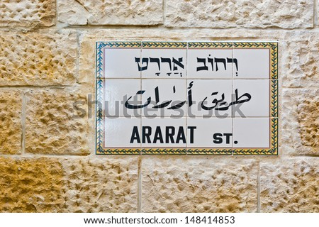 Ararat Street Sign in Jerusalem, Israel