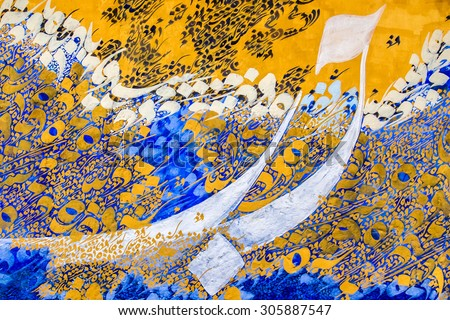 ASILAH, MOROCCO - MAY 23: Mural painting of arabic calligraphy in the medina of Asilah on may 23, 2015