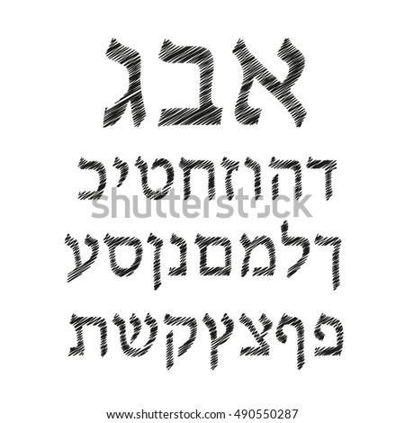 Black graphite Hebrew alphabet. Font. Vector illustration on isolated ...