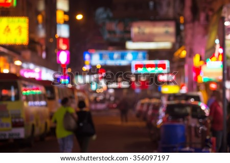 blurred image of people moving in night city  Jordan neighborhood street. Art toning abstract urban background. Hong Kong