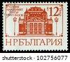 BULGARIA - CIRCA 1977: A stamp printed by Bulgaria, shows  Ivan Vasov, National Theater, series Buildings Sofia, circa 1977. - stock photo