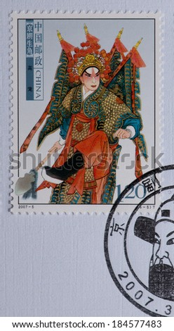 CHINA - CIRCA 2007:A stamp printed in China shows image of China 2007-5 Sheng Roles in Beijing Opera Stamps - Art,circa 2007