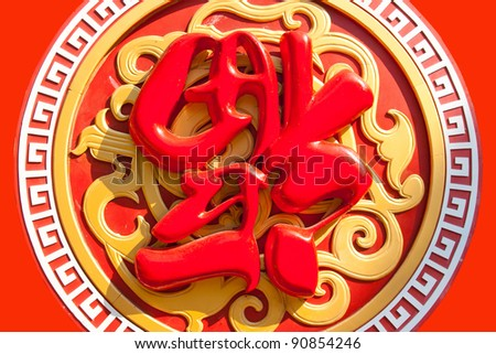 Chinese characters commonly used in Chinese traditional festivals:blessing
