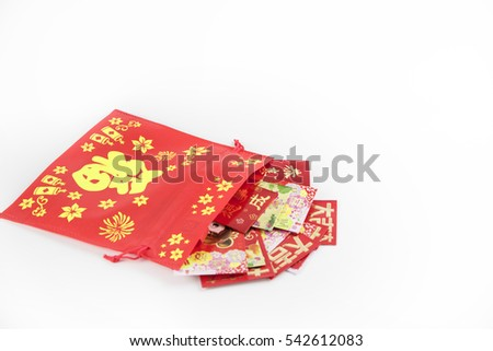 Chinese new year red packets on stock photo 67809913 for Ang pow packet decoration