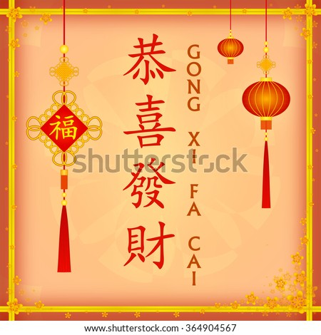 Gong Xi Fa Cai! Or: How to Celebrate Chinese New Year Outside of China