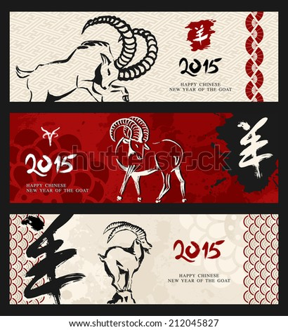Chinese 2015 New Year of the Goat vintage Asian web banners set.