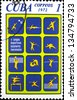 """CUBA - CIRCA 1972: A stamp printed in CUBA shows Various sports, with the inscription """"XX National Schoolchildren's Games"""", from the series """"Sporting events of the year 1972"""", circa 1972 - stock photo"""