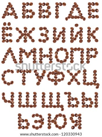 Cyrillic Alphabet made from coffee beans. Isolated on white background.