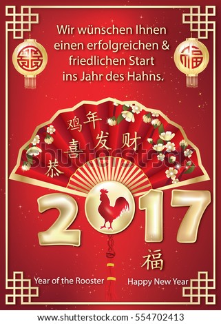 german business greeting card for chinese new year wishes we wish you a successful - Chinese New Year Wishes