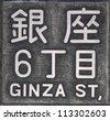 Ginza Street, Tokyo, Japan - stock photo