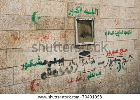 Graffiti on a wall in the old arab part of jerusalem