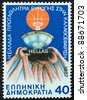GREECE - CIRCA 1987: A stamp printed in Greece  issued for Greece's win of Eurobasket 1987, shows basketball players raising the cup, circa 1987. - stock photo