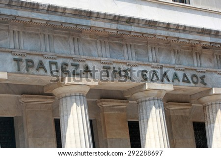 GREECE, Thessaloniki JUNE 29, 2015: Greek debt crisis. The sign of Bank of Greece branch in Thessaloniki. Greek banks will stay closed for six days. Capital controls will be imposed when they reopen