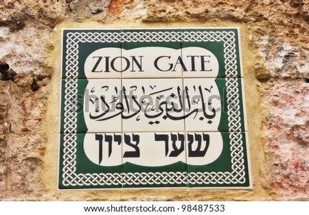 Hebrew, English and Arab language Zion Gate street sign, Jerusalem, Israel