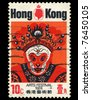 HONG KONG - CIRCA 1974: A stamp printed in Hong Kong shows Arts Festival (monkey king), circa 1974 - stock photo