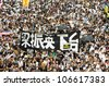 HONG KONG - JULY 1: 0.4 million of Hongkongers join the Anti-Government march on July 1, 2012 in Hong Kong with a banner calling Leung Chun-ying, the Chief Executive of Hong Kong, to step down. - stock photo
