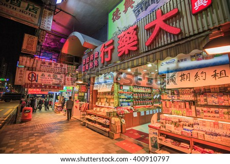 HONGKONG - FEBRUARY 22, 2016: The traffic road and colorful shop buildings at down town in night time.
