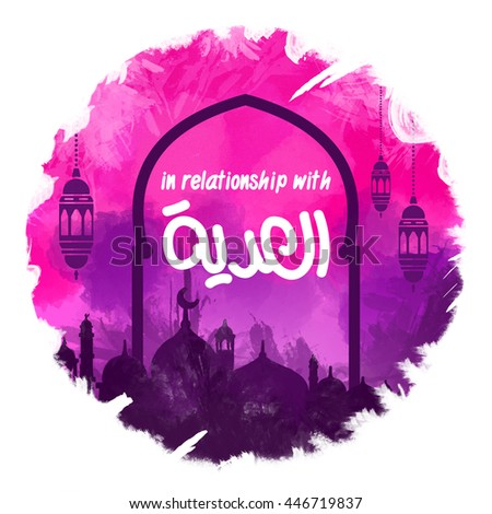 in relationship with Eid gift, happy Eid, Eid Mubarak beautiful greeting card With Pink and Purple digital art background