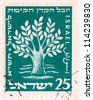 ISRAEL - CIRCA 1951: An old used Israeli postage stamp issued in honor of the 50th anniversary of the Keren Kayemet Le Israel showing Tree on green background; series, circa 1951 - stock photo