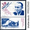 ISRAEL - CIRCA 1993: An used Israeli postage stamp issued in honor of an Israeli pioneer in the study of the electrochemistry of biopolymers Aharon Katzir-Katchalsky (1914 - 1972); series, circa 1993 - stock photo
