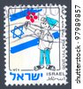"ISRAEL - CIRCA 1997:  An used Israeli Postage stamp issued in honor of the Yom Ha'atzmaut (Jewish Independence Day) with inscription: ""Standard Inland Letter""; series, circa 1997 - stock photo"