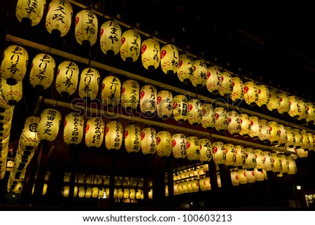 japanese traditional lanterns in Kyoto