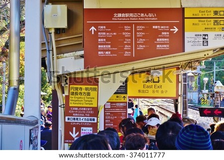 KAMAKURA, JAPAN -4 DECEMBER 2015- Operated by JR east, the Kita-Kamakura train station is a railway station in the Kanagawa Prefecture on the Yokosuka Line.