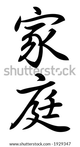 vector chinese calligraphy year rabbit stock vector
