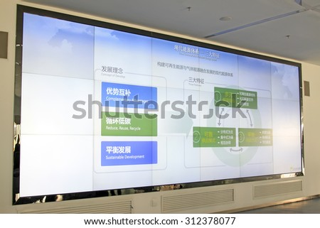 LANGFANG CITY - MARCH 12: Electronic display in the ENN Group Energy Research Institute, March 12, 2015, Langfang City, Hebei Province, China.