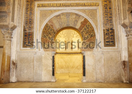 Mihrab of the Great Mosque of Cordoba, Andalusia, Spain