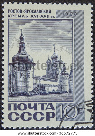 MOSCOW - 1968: Postal stamp USSR 1968. Vintage stamp depicting Kremlin  of Rostov is located on the shores of Lake Nero in Yaroslavl Oblast