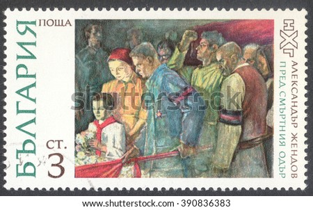 "MOSCOW, RUSSIA - CIRCA FEBRUARY, 2016: a post stamp printed in BULGARIA shows a painting by a Bulgarian artist, the series ""Paintings"", circa 1972"