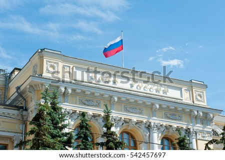 MOSCOW, RUSSIA - JUNE 07, 2015: Central Bank of Russia
