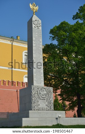 MOSCOW, RUSSIA - MAY 17, 2014: Romanov Obelisk in Alexander Garden. Erected in 1914 in honor of the 300 anniversary of the House of the Romanovs, it was remade in Soviet Era, and then restored in 2013