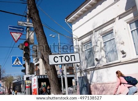 Perm, Russia - April 30.2016: Road sign with the inscription - stop on a city street
