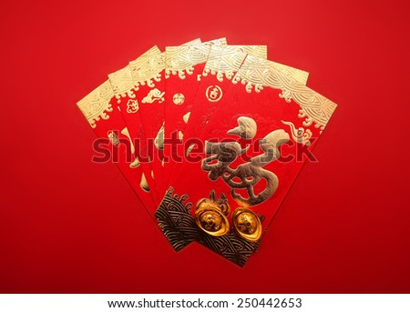 Red packet with chinese character fu stock photo 250442665 for Ang pao origami
