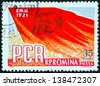 """ROMANIA - CIRCA 1961: A stamp printed in Romania from the """"40th anniversary of Romanian Communist Party"""" issue shows Red Flag with Marx, Engels and Lenin, circa 1961. - stock photo"""