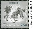 RUSSIA - CIRCA 2013: A stamp printed in Russia shows XXII Olympic Winter Games in Sochi 2014, Olympic winter Sports, ice hockey, circa 2013 - stock photo