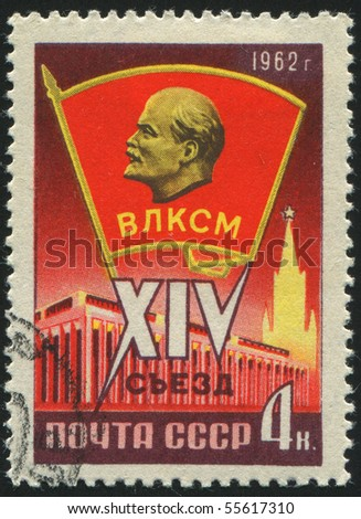RUSSIA - CIRCA 1962: stamp printed in Russia, shows 14th congress of the Young Communist, Lenin, circa 1962.