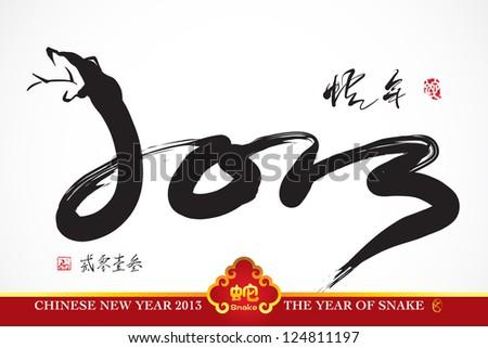 Snake Calligraphy Chinese New Year 2013 Translation Of