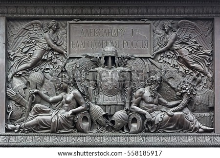 ST. PETERSBURG, RUSSIA - JULY 16, 2016: bas (decoration Alexander column) at the Palace Square in St. Petersburg