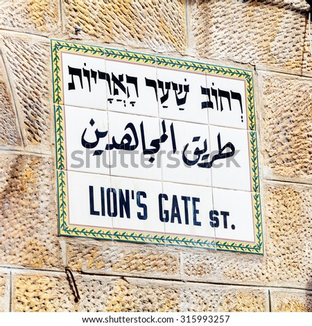 Street Sign Lions Gate in Old City, Jerusalem, Israel