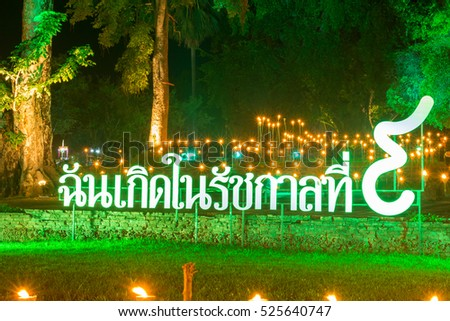 Sukhothai Co Lamplighter Loy Kratong Festival, Thailand The joint offering to the king lamented. November 12, 2016.