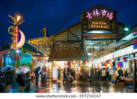 Taipei, Taiwan - March 24, 2016 : night view of the entrance of Shihlin Night Market, which is often considered to be the largest and most famous night market in the city.
