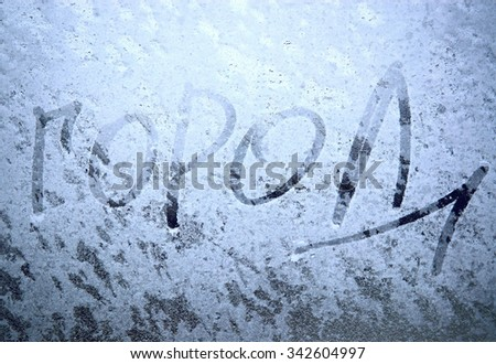 The inscription on the frozen glass